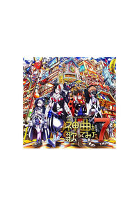 (CD)EXIT TUNES PRESENTS 神曲を歌ってみた 7