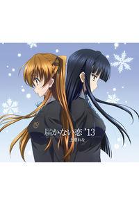 (CD)「WHITE ALBUM2」オープニング&エンディングテーマ 届かない恋'13