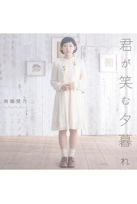 (CD)「東京レイヴンズ」エンディングテーマ 君が笑む夕暮れ(通常盤)/南條愛乃