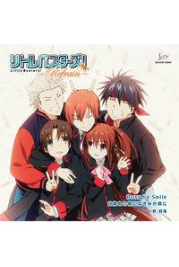 (CD)リトルバスターズ!~Refrain~ オープニングテーマ Boys be smile/鈴湯