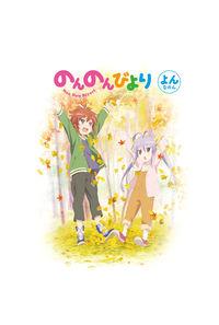 (DVD)のんのんびより 第4巻