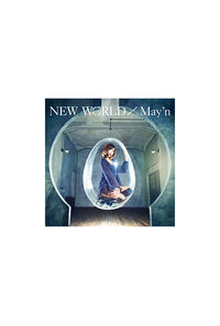 (CD)NEW WORLD (通常盤)/May'n