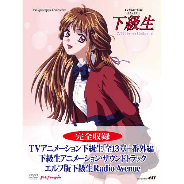 (DVD)TVアニメーション下級生 ディレクターズカット DVD Perfect Collection