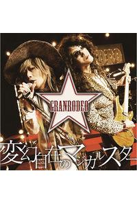 (CD)「黒子のバスケ」第2期オープニングテーマ 変幻自在のマジカルスター (初回限定盤)
