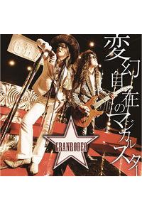 (CD)「黒子のバスケ」第2期オープニングテーマ 変幻自在のマジカルスター (通常盤)