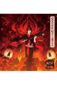 (CD)TVアニメ「鬼灯の冷徹」エンディングテーマ パララックス・ビュー(アニメ盤)/上坂すみれ