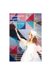 (DVD)高垣彩陽 2ndコンサートツアー2013 ~relation of colors~