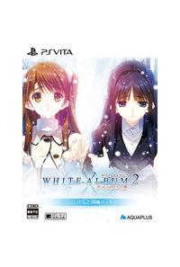 (PSVita)WHITE ALBUM2 -幸せの向こう側-(「にいてんご」同梱パック)