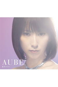 (CD)AUBE(初回生産限定盤A)(BD付)/藍井エイル