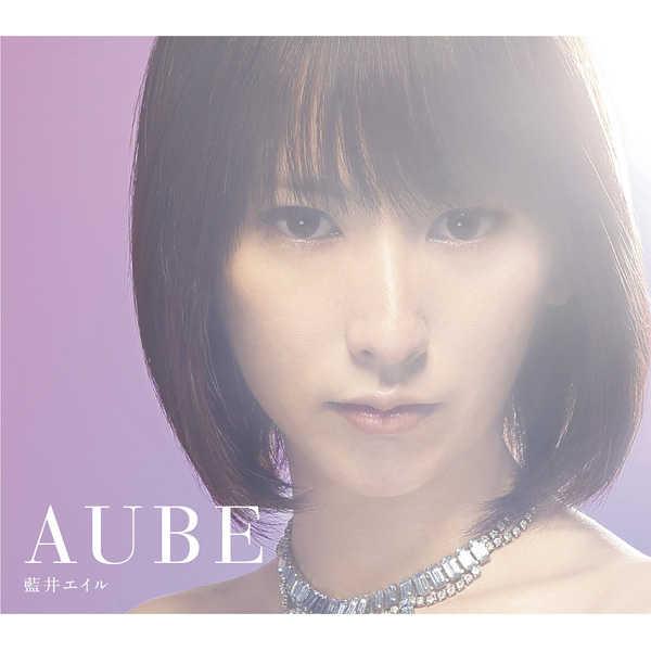 (CD)AUBE(通常盤)/藍井エイル