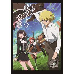 (CD)「とある飛空士への恋歌」オープニングテーマ azurite(初回限定盤)/petit milady
