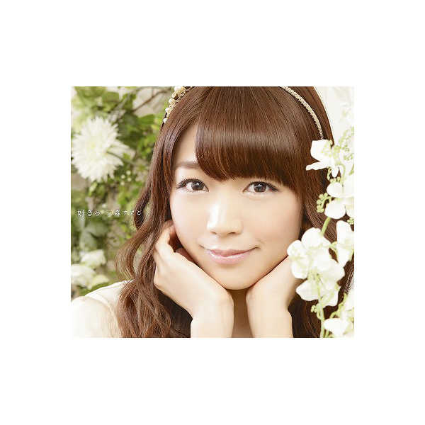 (CD)好きっ【BD付・初回限定盤】(CD+BD+NOVEL+PHOTOBOOK) /三森すずこ