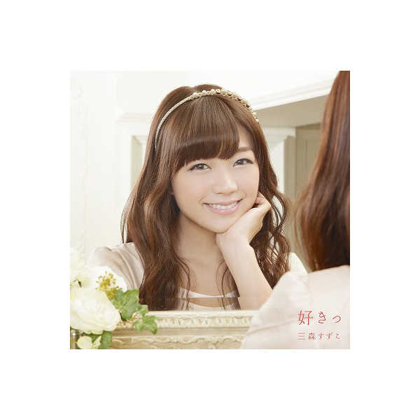 (CD)好きっ【通常盤】/三森すずこ