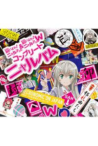 (CD)這いよれ!ニャル子さん&這いよれ!ニャル子さんW コンプリートニャルバム/後ろから這いより隊