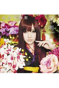 (CD)証×明 -SHOMEI- (通常盤)/喜多村英梨