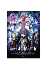 (DVD)劇場版 魔法少女まどか☆マギカ [新編] 叛逆の物語 (通常版)