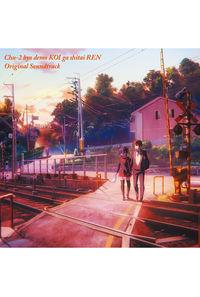 (CD)「中二病でも恋がしたい!戀」 オリジナルサウンドトラック