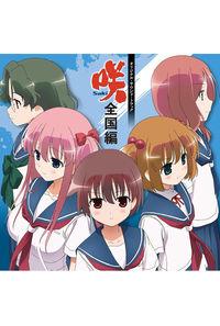 (CD)「咲-Saki- 全国編」 オリジナルサウンドトラック