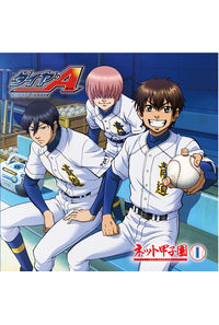 (CD)ラジオCD「ダイヤのA ~ネット甲子園~」 vol.1