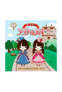 (CD)碧と彩奈のラ・プチミレディオ キュートでポップなTwinkle CD☆ (通常盤)