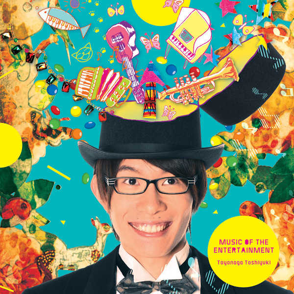 (CD)MUSIC OF THE ENTERTAINMENT(通常盤)/豊永利行