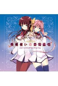 (CD)聖剣使いの禁呪詠唱 イメージソングミニアルバム
