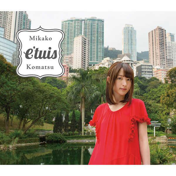 (CD)e'tuis(初回限定盤)/小松未可子