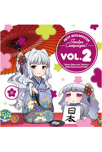 (CD)PETIT IDOLM@STER Twelve Campaigns ! Vol.2 四条貴音&たかにゃ + 我那覇響&ちびき