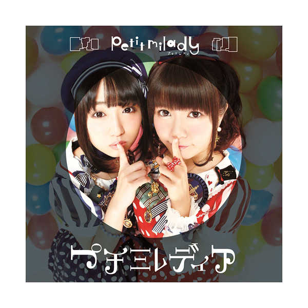 (CD)プチミレディア (ポップdeアップなスペシャル豪華盤)/petit milady