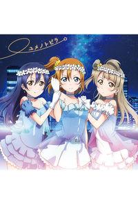 (CD)「ラブライブ!」2期挿入歌 ユメノトビラ