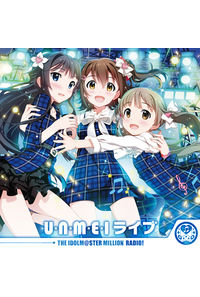 (CD)「THE IDOLM@STER MILLION RADIO!」テーマソング U・N・M・E・I ライブ (BD付限定盤A)