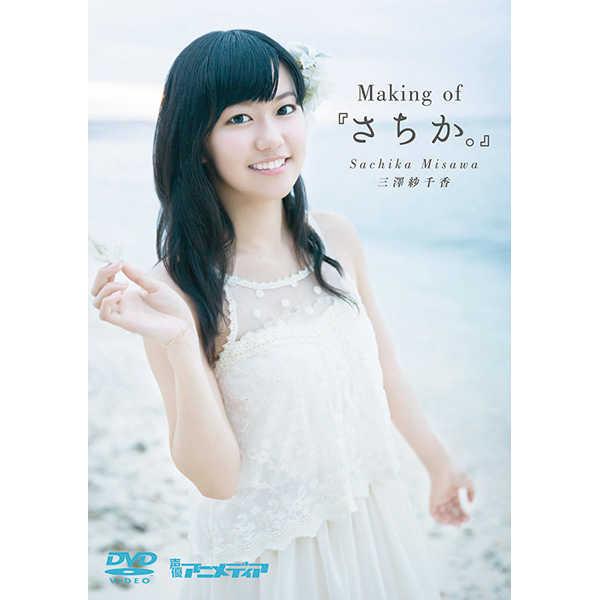 (DVD)Making of 『さちか。』 / 三澤紗千香