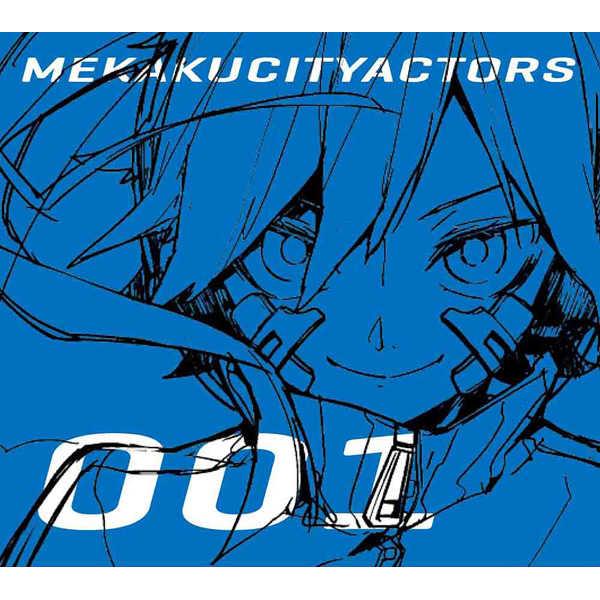 (BD)メカクシティアクターズ 1「人造エネミー」 (完全生産限定版)