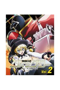 (DVD)健全ロボ ダイミダラー Vol.2