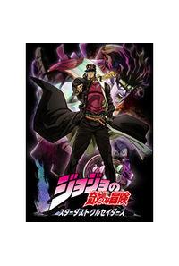 (DVD)ジョジョの奇妙な冒険スターダストクルセイダース Vol.2 (初回生産限定版)