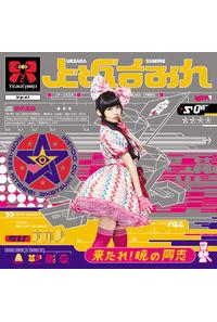 (CD)来たれ!暁の同志(通常盤)/上坂すみれ