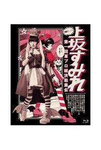 (BD)実録・2.11 第一回 革ブロ総決起集会 Blu-ray