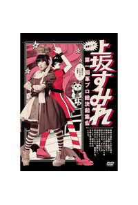 (DVD)実録・2.11 第一回 革ブロ総決起集会 DVD