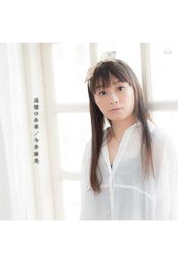 (CD)PS3ソフト「神様と運命覚醒のクロステーゼ」エンディングテーマ 追憶の糸車(通常盤)/今井麻美
