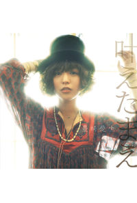(CD)叶えたまえ(初回生産限定盤)/豊崎愛生