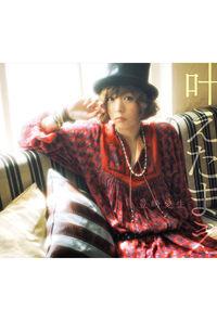 (CD)叶えたまえ(通常盤)/豊崎愛生