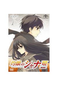 (DVD)灼眼のシャナIII -FINAL- DVD_SET1
