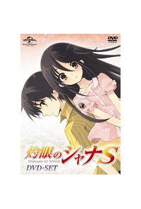 (DVD)灼眼のシャナS DVD_SET