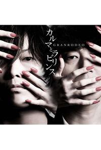 (CD)GRANRODEO 6thアルバム カルマとラビリンス(通常盤)
