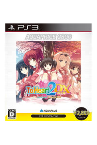 (PS3)ToHeart2 DX PLUS AQUAPRICE2800