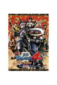 (DVD)「戦国BASARA4」バサラ祭2014 ~新春の宴~