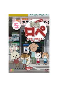 (DVD)紙兎ロペ 笑う朝には福来たるってマジっすか!? 5
