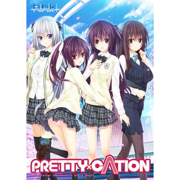 (PC)PRETTY×CATION 通常版