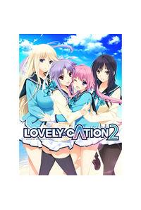 (PC)LOVELY×CATION2 -ずっと初恋の日々エディション-