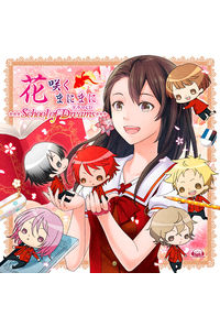 (CD)花咲くまにまにドラマCD ~School of Dreams~